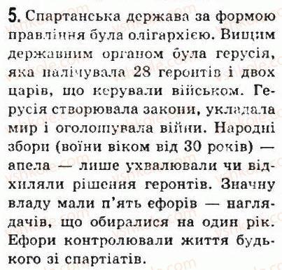 6-vsesvitnya-istoriya-so-golovanov-sv-kostirko-2006--starodavnya-gretsiya-28-davnya-sparta-5.jpg