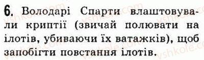 6-vsesvitnya-istoriya-so-golovanov-sv-kostirko-2006--starodavnya-gretsiya-28-davnya-sparta-6.jpg