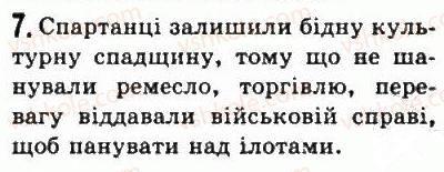 6-vsesvitnya-istoriya-so-golovanov-sv-kostirko-2006--starodavnya-gretsiya-28-davnya-sparta-7.jpg