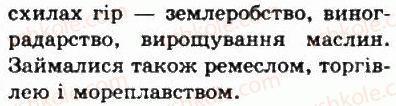 6-vsesvitnya-istoriya-so-golovanov-sv-kostirko-2006--starodavnya-gretsiya-29-utvorennya-afinskoyi-derzhavi-2-rnd5052.jpg
