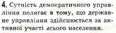 6-vsesvitnya-istoriya-so-golovanov-sv-kostirko-2006--starodavnya-gretsiya-29-utvorennya-afinskoyi-derzhavi-4.jpg