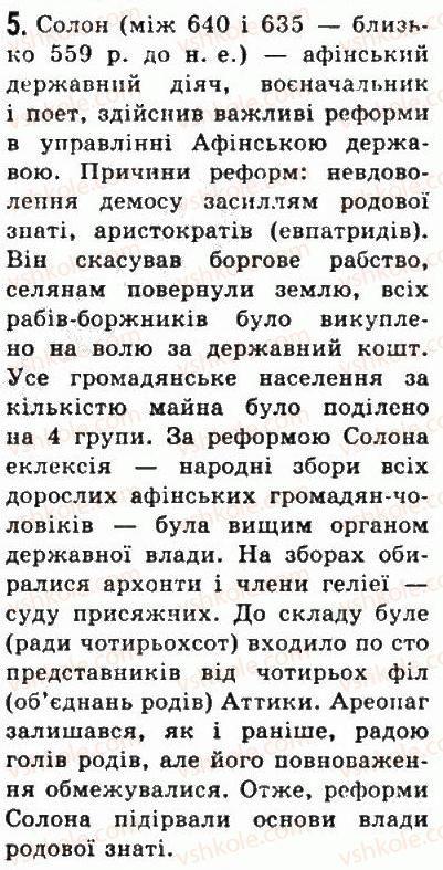 6-vsesvitnya-istoriya-so-golovanov-sv-kostirko-2006--starodavnya-gretsiya-29-utvorennya-afinskoyi-derzhavi-5.jpg