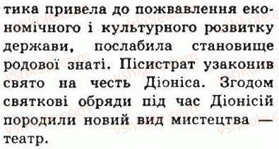 6-vsesvitnya-istoriya-so-golovanov-sv-kostirko-2006--starodavnya-gretsiya-29-utvorennya-afinskoyi-derzhavi-6-rnd8540.jpg