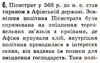 6-vsesvitnya-istoriya-so-golovanov-sv-kostirko-2006--starodavnya-gretsiya-29-utvorennya-afinskoyi-derzhavi-6.jpg
