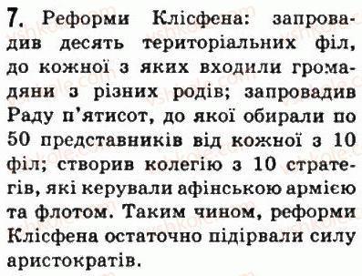 6-vsesvitnya-istoriya-so-golovanov-sv-kostirko-2006--starodavnya-gretsiya-29-utvorennya-afinskoyi-derzhavi-7.jpg