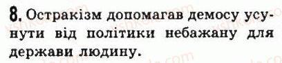 6-vsesvitnya-istoriya-so-golovanov-sv-kostirko-2006--starodavnya-gretsiya-29-utvorennya-afinskoyi-derzhavi-8.jpg