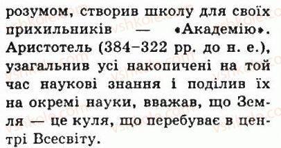 6-vsesvitnya-istoriya-so-golovanov-sv-kostirko-2006--starodavnya-gretsiya-32-pobut-traditsiyi-i-gospodarstvo-grekiv-gretska-kultura-7-rnd6821.jpg