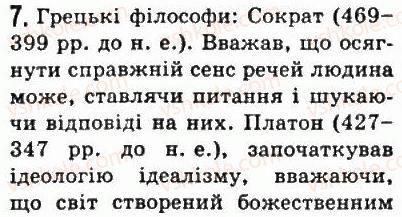6-vsesvitnya-istoriya-so-golovanov-sv-kostirko-2006--starodavnya-gretsiya-32-pobut-traditsiyi-i-gospodarstvo-grekiv-gretska-kultura-7.jpg