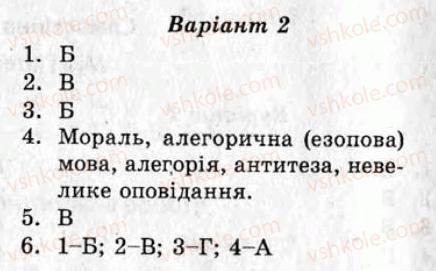 6-zarubizhna-literatura-oi-nesterova-2011-test-kontrol--variant-2-kontrolni-roboti-КР2.jpg