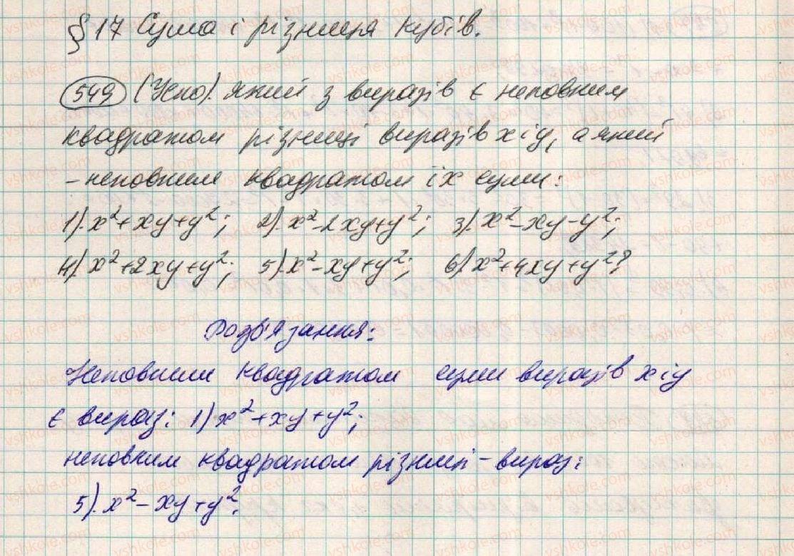 7-algebra-os-ister-2015--rozdil-1-virazi-17-suma-i-riznitsya-kubiv-549.jpg