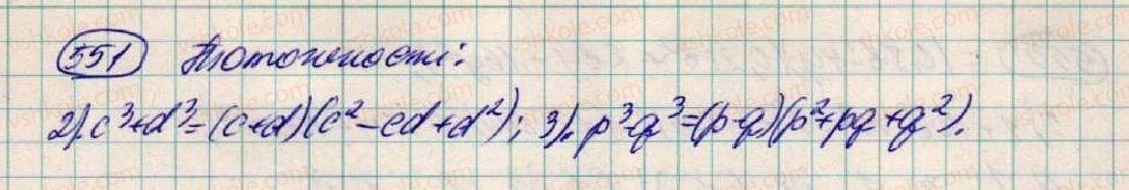 7-algebra-os-ister-2015--rozdil-1-virazi-17-suma-i-riznitsya-kubiv-551-rnd8130.jpg
