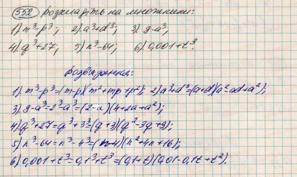 7-algebra-os-ister-2015--rozdil-1-virazi-17-suma-i-riznitsya-kubiv-552.jpg