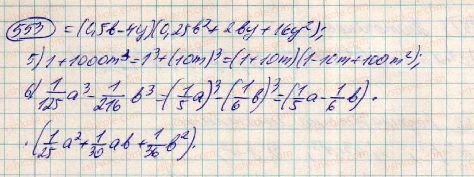 7-algebra-os-ister-2015--rozdil-1-virazi-17-suma-i-riznitsya-kubiv-553-rnd3704.jpg