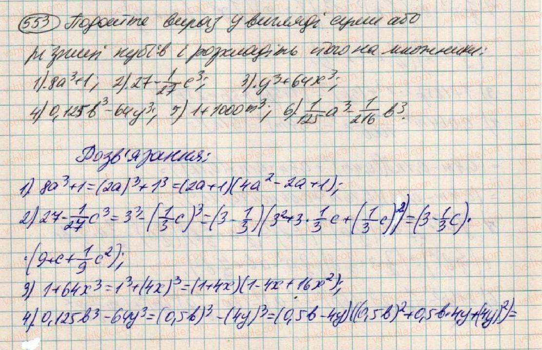 7-algebra-os-ister-2015--rozdil-1-virazi-17-suma-i-riznitsya-kubiv-553.jpg