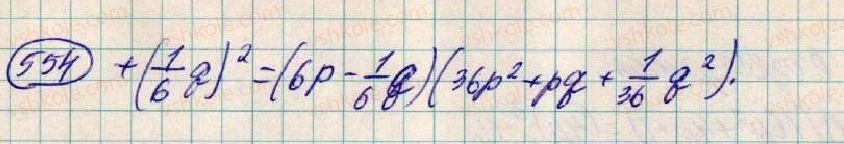 7-algebra-os-ister-2015--rozdil-1-virazi-17-suma-i-riznitsya-kubiv-554-rnd180.jpg