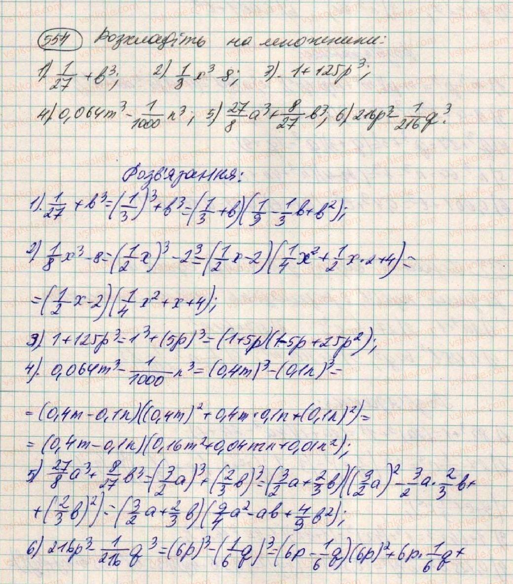 7-algebra-os-ister-2015--rozdil-1-virazi-17-suma-i-riznitsya-kubiv-554.jpg