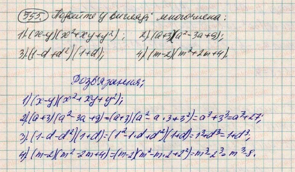 7-algebra-os-ister-2015--rozdil-1-virazi-17-suma-i-riznitsya-kubiv-555.jpg