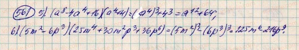 7-algebra-os-ister-2015--rozdil-1-virazi-17-suma-i-riznitsya-kubiv-561-rnd651.jpg