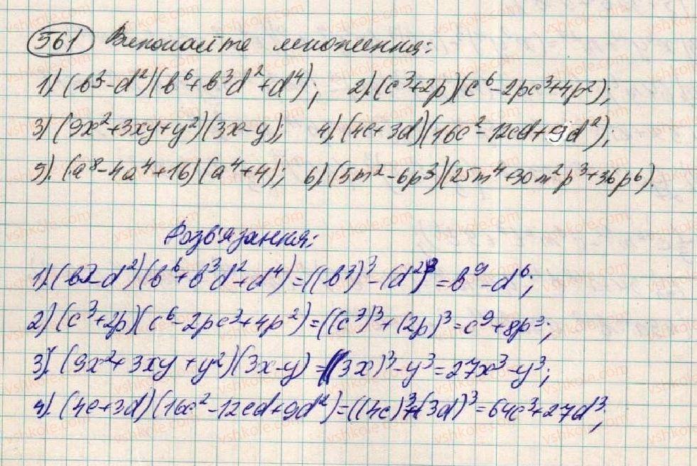 7-algebra-os-ister-2015--rozdil-1-virazi-17-suma-i-riznitsya-kubiv-561.jpg