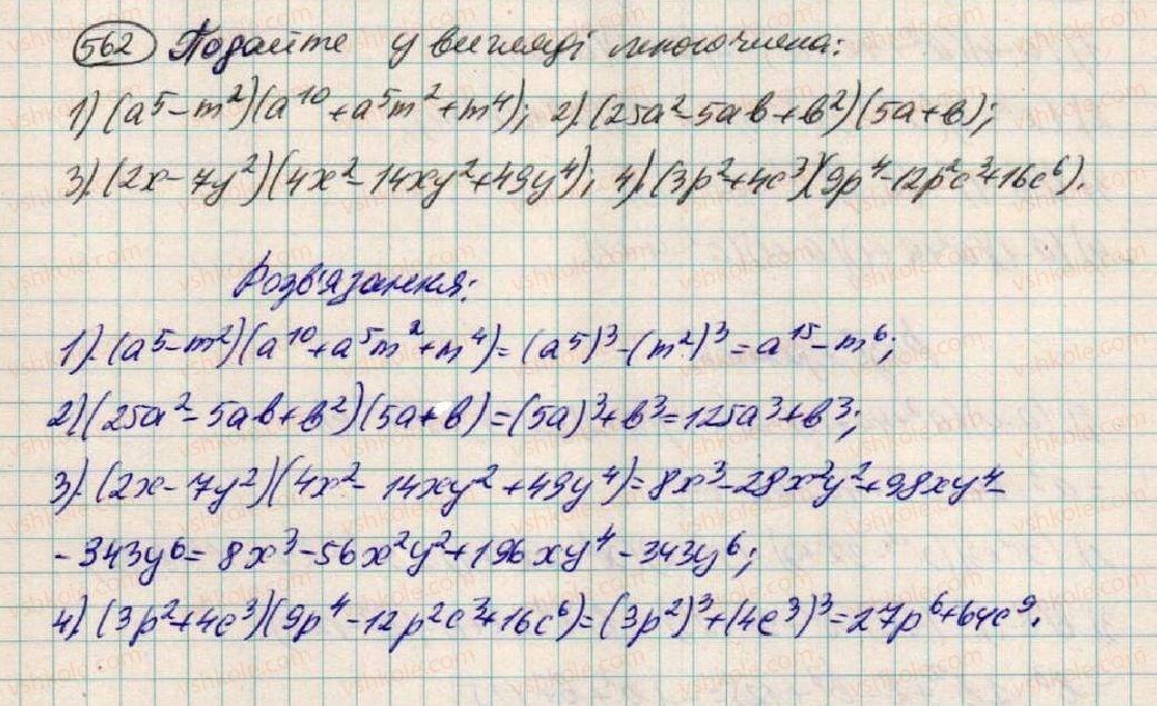 7-algebra-os-ister-2015--rozdil-1-virazi-17-suma-i-riznitsya-kubiv-562.jpg
