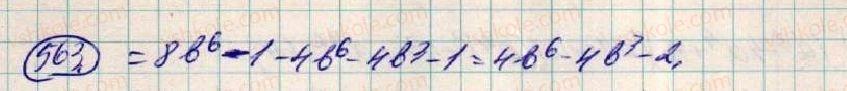 7-algebra-os-ister-2015--rozdil-1-virazi-17-suma-i-riznitsya-kubiv-563-rnd3628.jpg