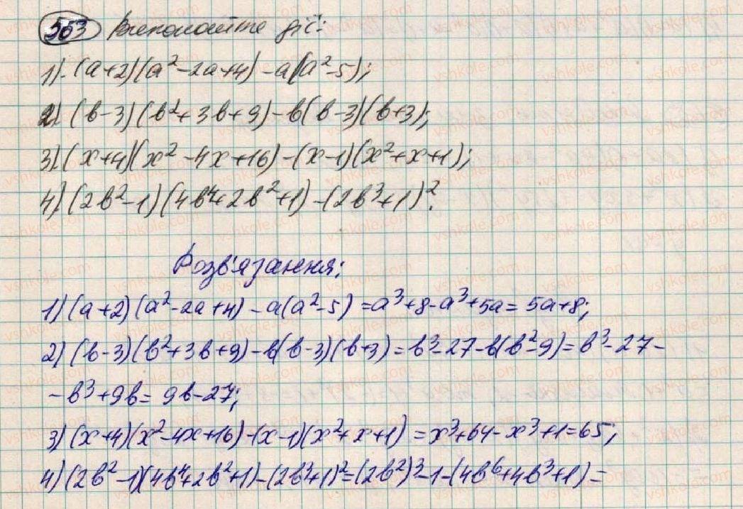 7-algebra-os-ister-2015--rozdil-1-virazi-17-suma-i-riznitsya-kubiv-563.jpg