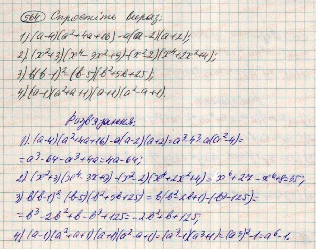 7-algebra-os-ister-2015--rozdil-1-virazi-17-suma-i-riznitsya-kubiv-564.jpg