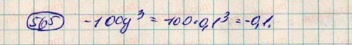 7-algebra-os-ister-2015--rozdil-1-virazi-17-suma-i-riznitsya-kubiv-565-rnd4809.jpg