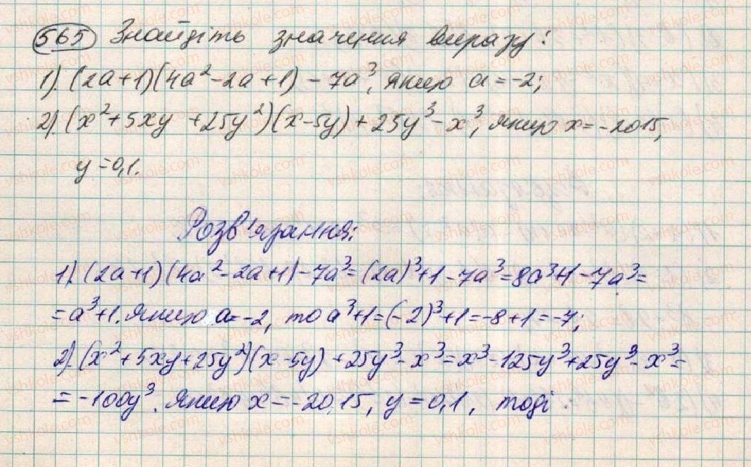 7-algebra-os-ister-2015--rozdil-1-virazi-17-suma-i-riznitsya-kubiv-565.jpg