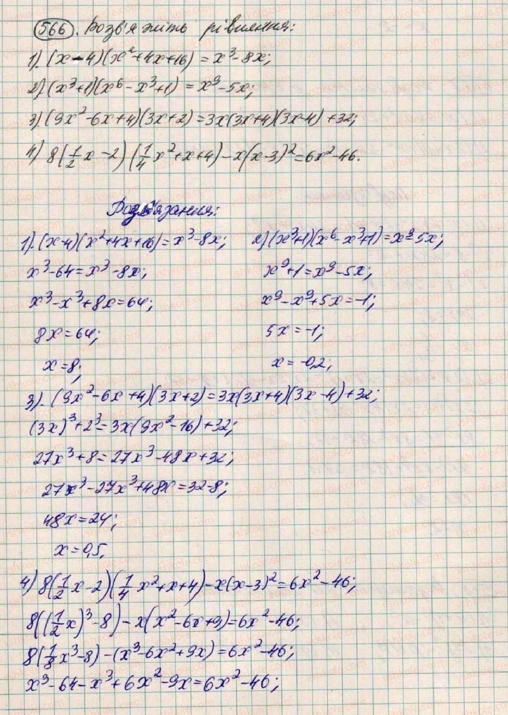 7-algebra-os-ister-2015--rozdil-1-virazi-17-suma-i-riznitsya-kubiv-566.jpg