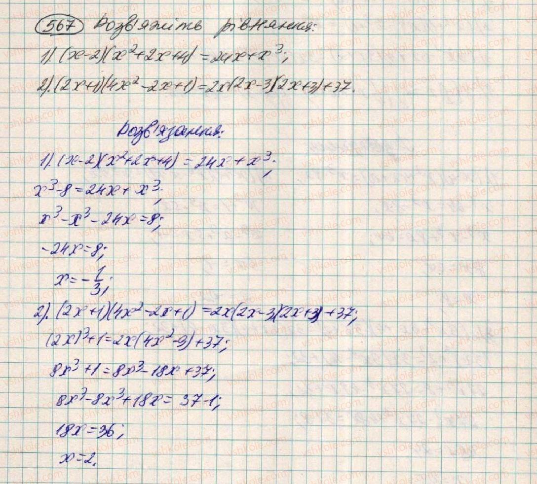 7-algebra-os-ister-2015--rozdil-1-virazi-17-suma-i-riznitsya-kubiv-567.jpg