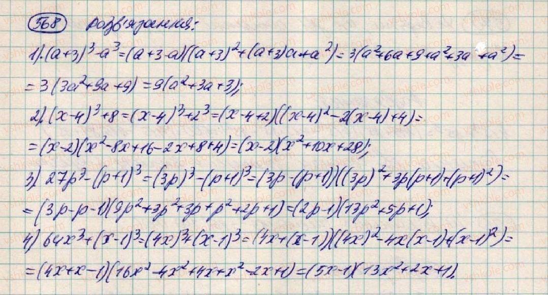 7-algebra-os-ister-2015--rozdil-1-virazi-17-suma-i-riznitsya-kubiv-568-rnd3794.jpg