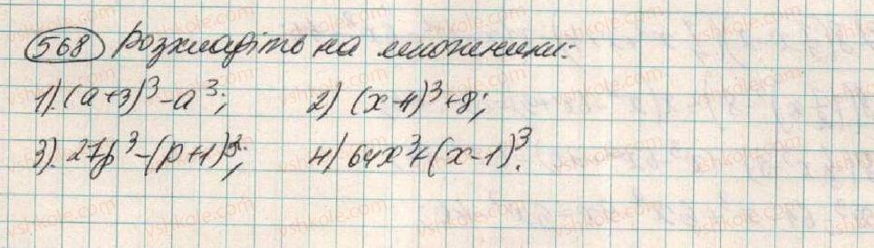 7-algebra-os-ister-2015--rozdil-1-virazi-17-suma-i-riznitsya-kubiv-568.jpg