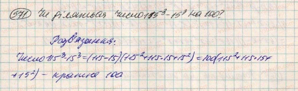 7-algebra-os-ister-2015--rozdil-1-virazi-17-suma-i-riznitsya-kubiv-571.jpg