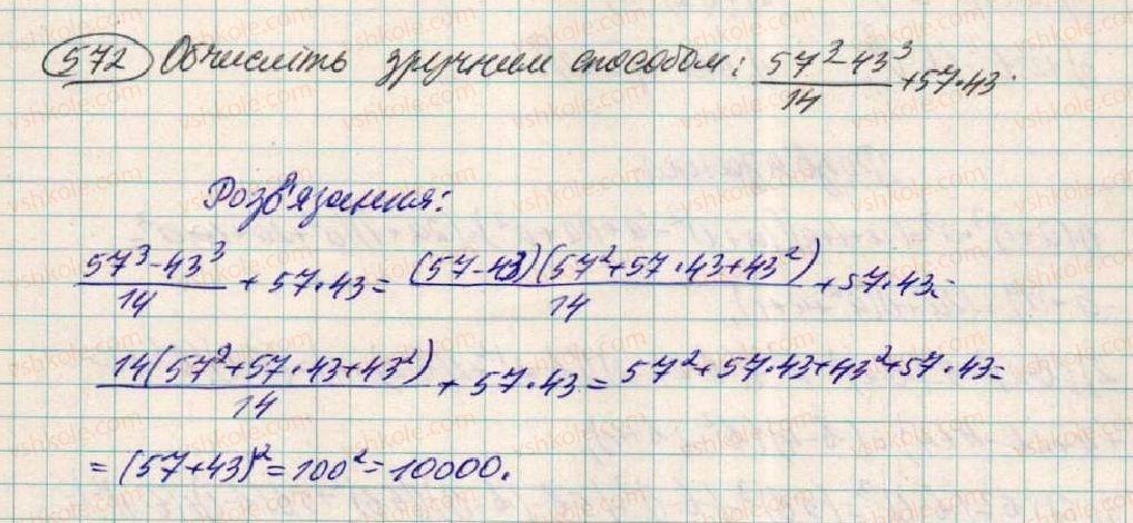 7-algebra-os-ister-2015--rozdil-1-virazi-17-suma-i-riznitsya-kubiv-572.jpg