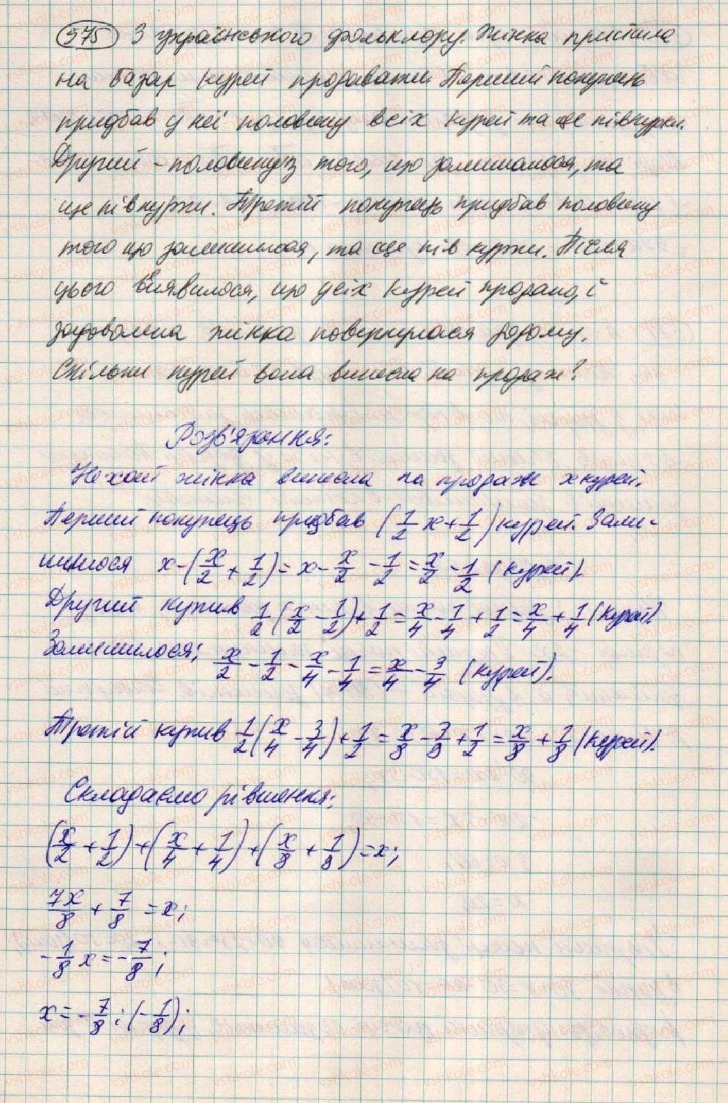 7-algebra-os-ister-2015--rozdil-1-virazi-17-suma-i-riznitsya-kubiv-575.jpg