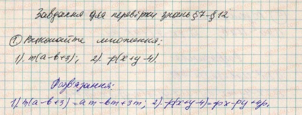 7-algebra-os-ister-2015--rozdil-1-virazi-zavdannya-dlya-perevirki-znan-do-7-12-1.jpg