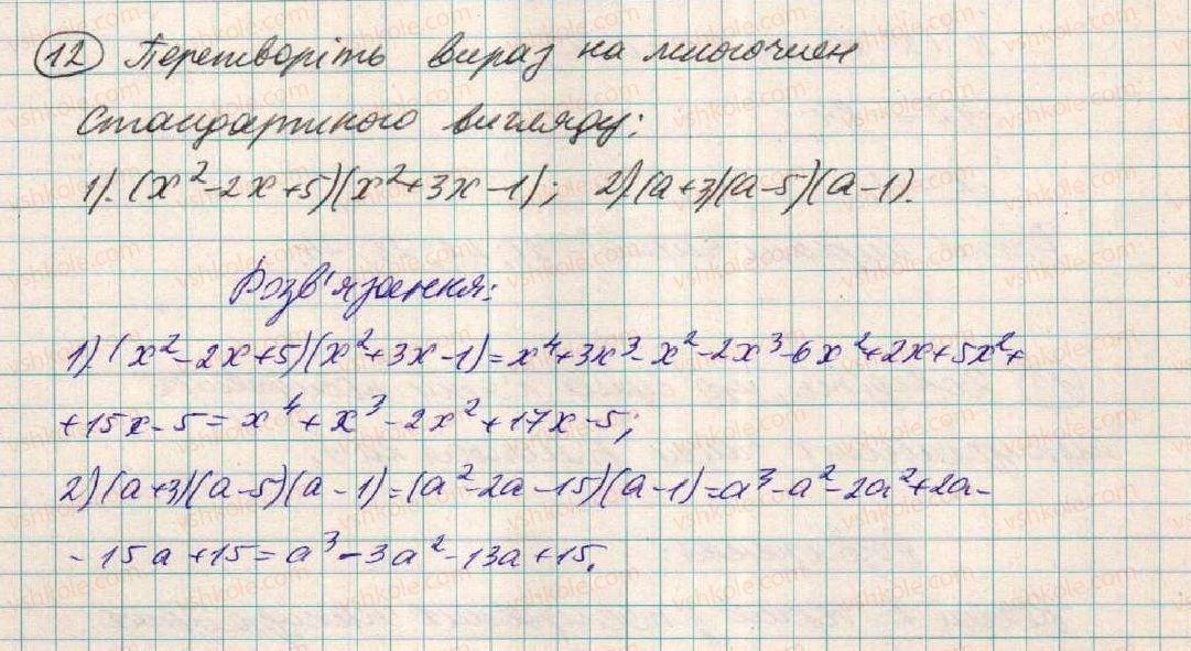 7-algebra-os-ister-2015--rozdil-1-virazi-zavdannya-dlya-perevirki-znan-do-7-12-12.jpg