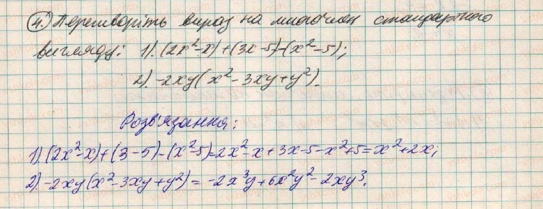 7-algebra-os-ister-2015--rozdil-1-virazi-zavdannya-dlya-perevirki-znan-do-7-12-4.jpg