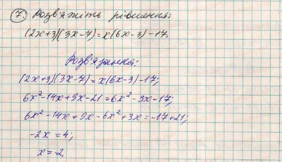 7-algebra-os-ister-2015--rozdil-1-virazi-zavdannya-dlya-perevirki-znan-do-7-12-7.jpg