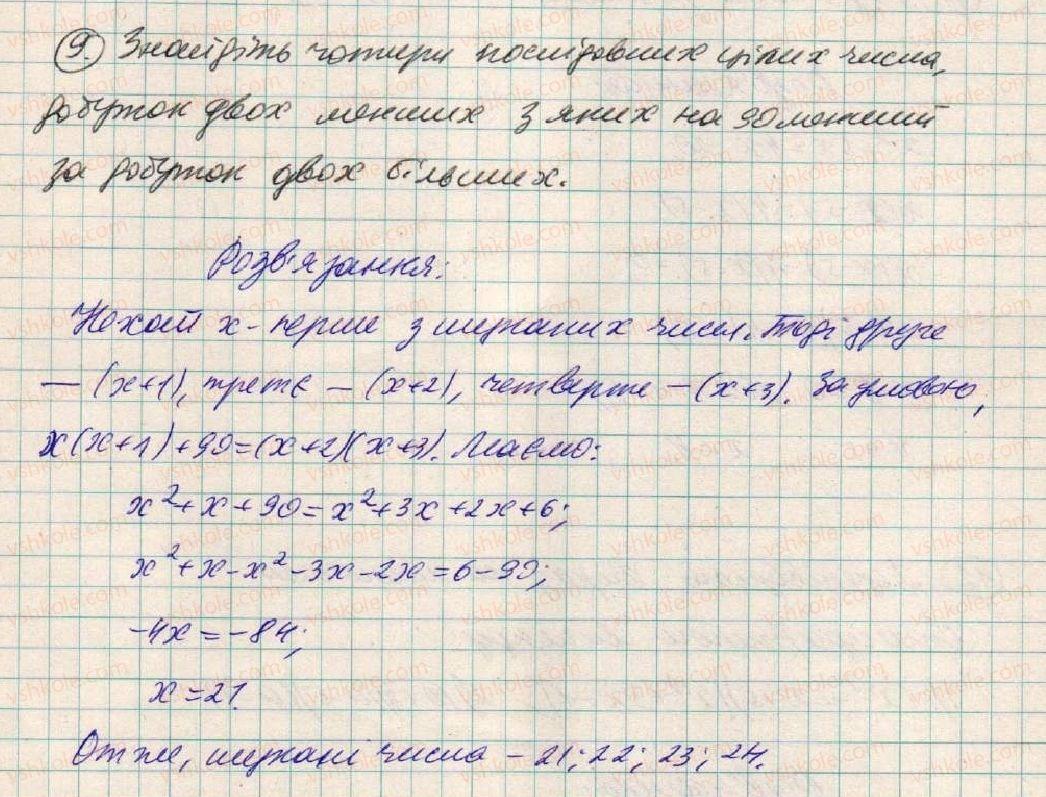 7-algebra-os-ister-2015--rozdil-1-virazi-zavdannya-dlya-perevirki-znan-do-7-12-9.jpg