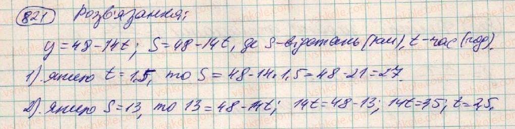 7-algebra-os-ister-2015--rozdil-2-funktsiyi-vpravi-dlya-povtorennya-rozdilu-2-821-rnd7647.jpg
