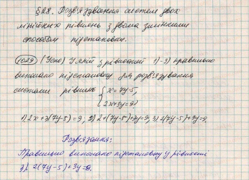 7-algebra-os-ister-2015--rozdil-3-linijni-rivnyannya-ta-yih-funktsiyi-28-rozvzuvannya-sistem-dvoh-linijnih-rivnyan-z-dvoma-zminnimi-sposobami-pidstanovki-1029.jpg