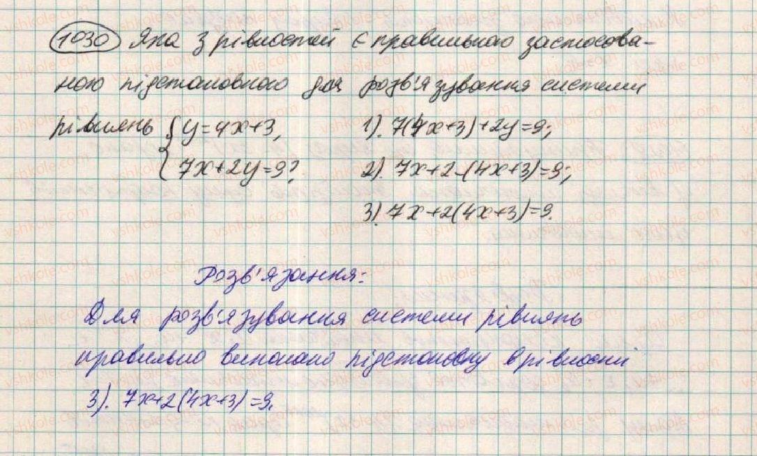 7-algebra-os-ister-2015--rozdil-3-linijni-rivnyannya-ta-yih-funktsiyi-28-rozvzuvannya-sistem-dvoh-linijnih-rivnyan-z-dvoma-zminnimi-sposobami-pidstanovki-1030.jpg