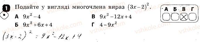 7-algebra-tl-korniyenko-vi-figotina-2015-zoshit-kontrol--kontrolni-roboti-kontrolna-robota3-formuli-skorochenogo-mnozhennya-variant-2-1.jpg