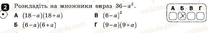 7-algebra-tl-korniyenko-vi-figotina-2015-zoshit-kontrol--kontrolni-roboti-kontrolna-robota3-formuli-skorochenogo-mnozhennya-variant-2-2.jpg