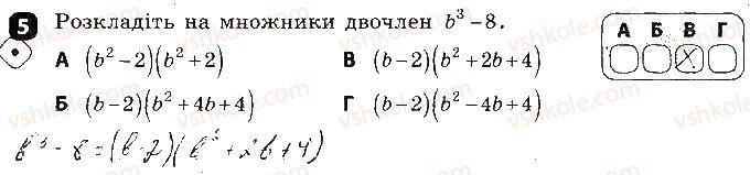7-algebra-tl-korniyenko-vi-figotina-2015-zoshit-kontrol--kontrolni-roboti-kontrolna-robota3-formuli-skorochenogo-mnozhennya-variant-2-5.jpg