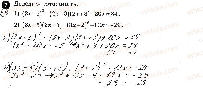 7-algebra-tl-korniyenko-vi-figotina-2015-zoshit-kontrol--kontrolni-roboti-kontrolna-robota3-formuli-skorochenogo-mnozhennya-variant-2-7.jpg