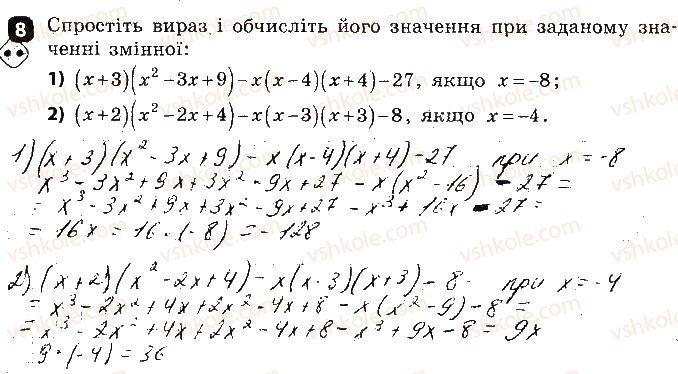 7-algebra-tl-korniyenko-vi-figotina-2015-zoshit-kontrol--kontrolni-roboti-kontrolna-robota3-formuli-skorochenogo-mnozhennya-variant-2-8.jpg
