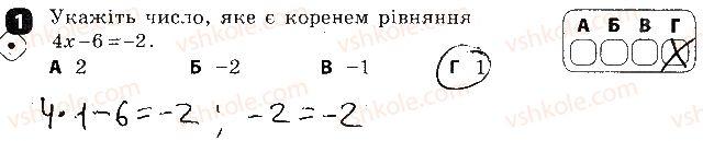 7-algebra-tl-korniyenko-vi-figotina-2015-zoshit-kontrol--kontrolni-roboti-kontrolna-robota6-linijni-rivnyannya-ta-yih-sistemi-variant-1-1.jpg